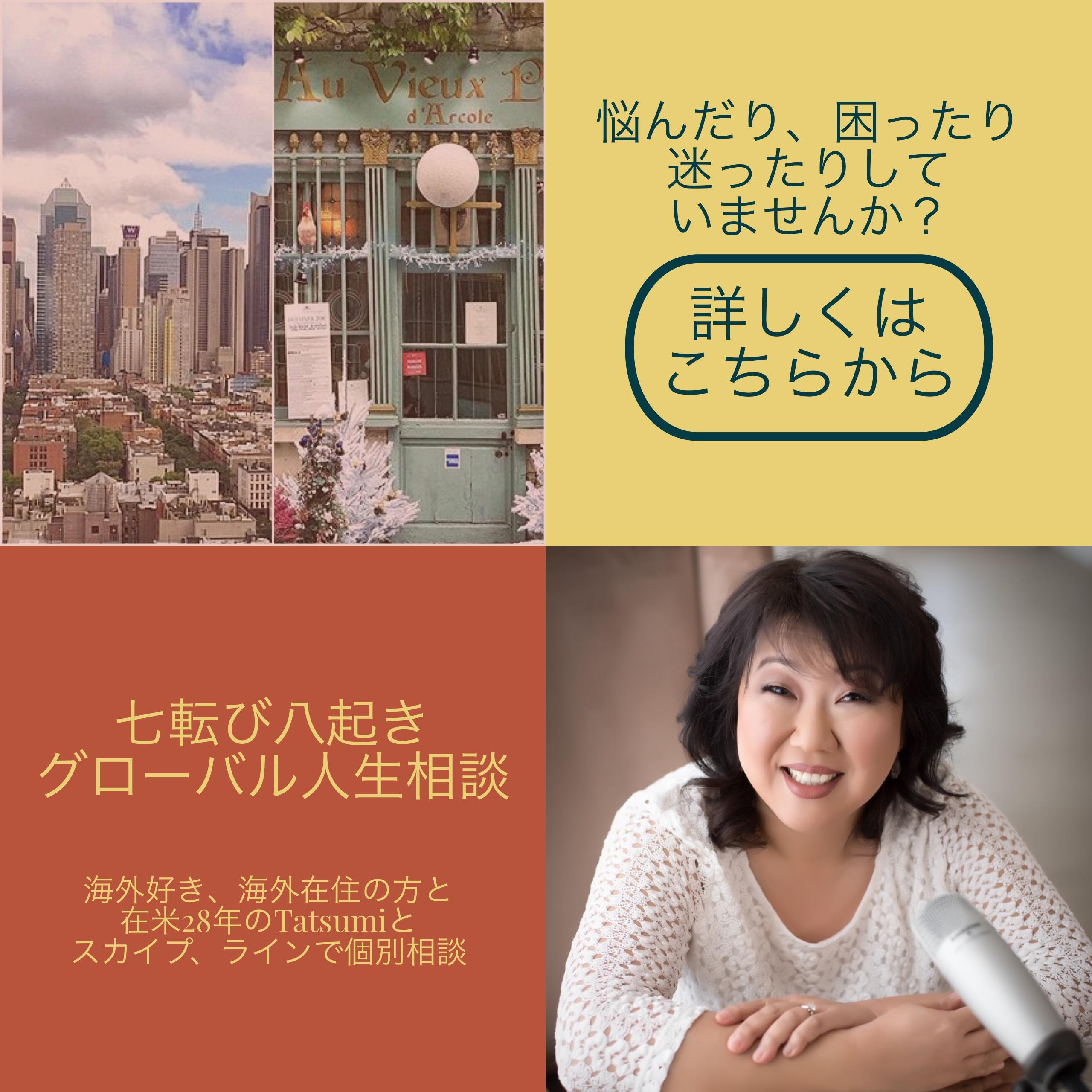 海外生活28年 司会者Tatsumiのグローバル相談室を始めました